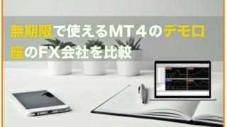 MT4で使える無期限のデモ口座に対応したFX会社を紹介。