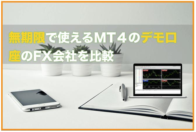 MT4で使える無期限のデモ口座に対応したFX会社は無い?