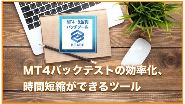 バックテスト作業を効率的に早くするツール〜MT4BP(バッチプロセッサー)
