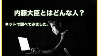 内藤大臣のFX自動売買は詐欺なの?〜評判と口コミをまとめました。