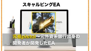 元祖【Pistol】 ユーロ円版〜FX自動売買EAの評判とロットの設定方法