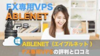 ABLENET(エイブルネット)〜MT4が使えるFX専用VPSの評判と口コミ