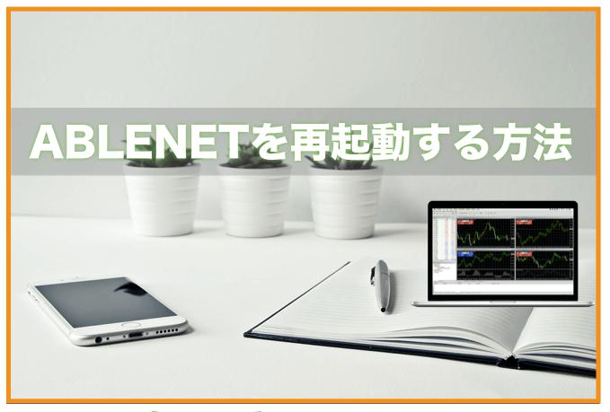 Ablenet(VPS)を再起動する方法を解説〜エイブルネットパネルからログイン