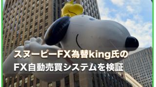 スヌーピーFX為替kings氏のFX自動売買は本当に勝てる?その評判とは