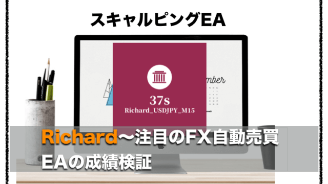 Richard USDJPY〜 FX自動売買EAの成績検証とロット設定について