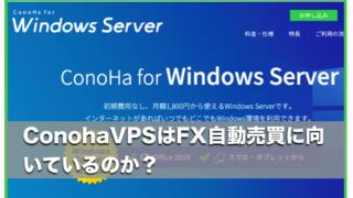 FX自動売買ができるVPSのConoha(このは)評判と使い方を検証