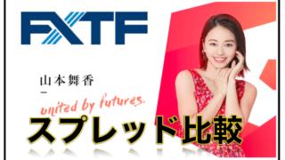 FXTF (旧:FXトレードフィナンシャル)のスプレッドを比較検証!〜MT4口座