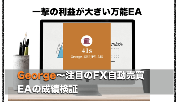 George(ジョージ)〜 ポンド円専用のFX自動売買EAの成績検証と設定について