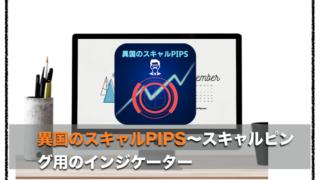異国のスキャルPIPS〜スキャルピングサインのインジケーターの評判と口コミ