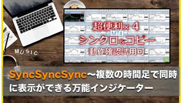 SyncSyncSync〜MT4で複数の時間足で同じ時間やラインを表示する便利なツール