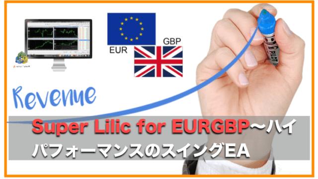 Super Lilic for EURGBP〜FX自動売買EAの成績と評判・口コミまとめ