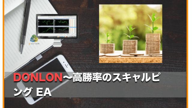 DONLON〜FX自動売買EAの運用方法、評判と口コミを検証