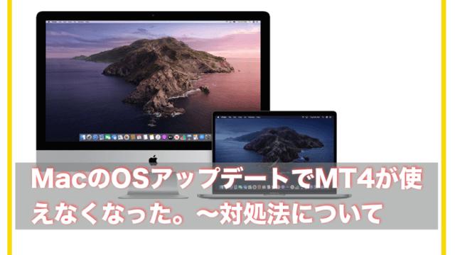 MacOSのアップデートでMT4,MT5が使えない!〜原因と対処方法について