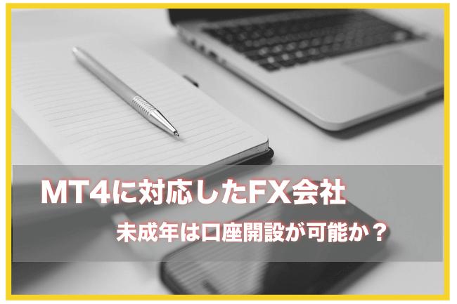 MT4が使えるFX会社の口座開設の年齢制限について〜未成年対応は少ない