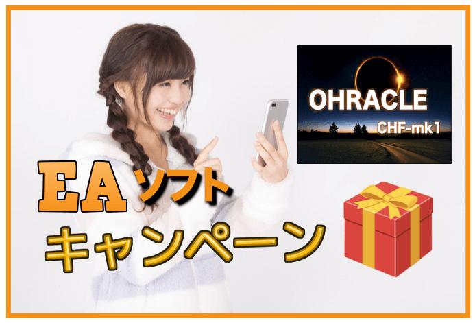OhracleCHF-mk1(オラクルCHF)限定販売キャンペーン!