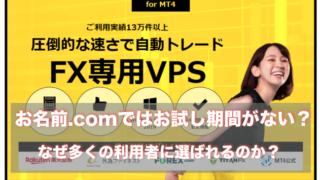お名前.com(ドットコム)のFX専用VPSではお試し期間がない?