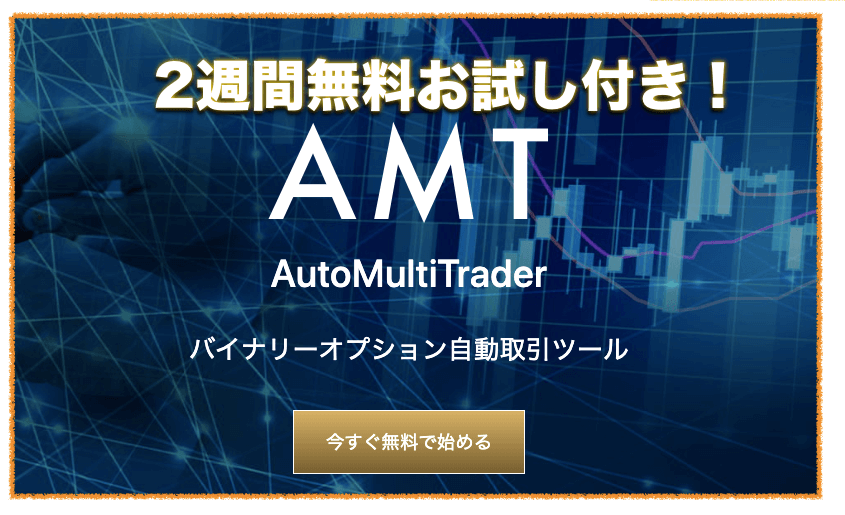 AutoMultiTrader 〜バイナリーオプション自動取引ツールの評判と口コミについて
