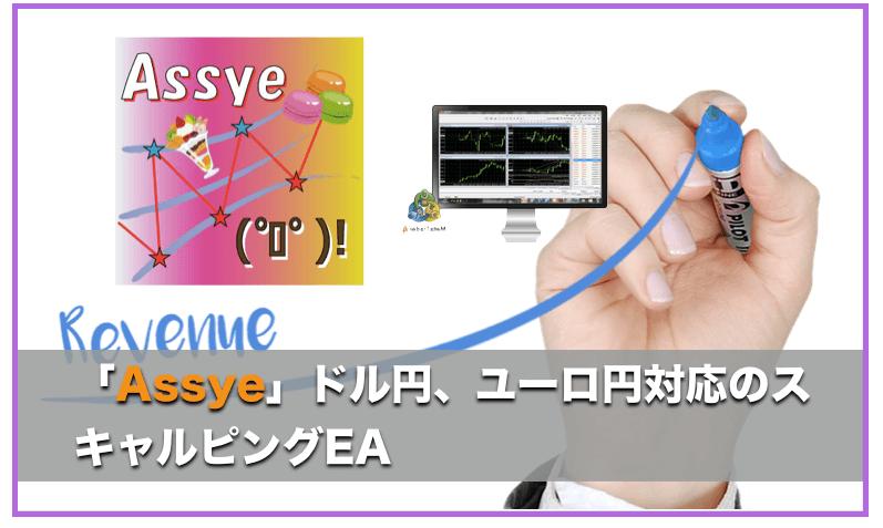 【爆益中!】Assye〜FX自動売買EAの運用成績と評判について