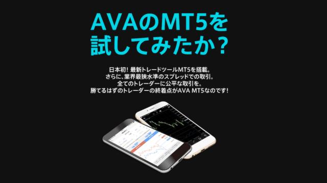 アヴァトレード (AVATrade)でMT5が取引開始〜使い方と機能について
