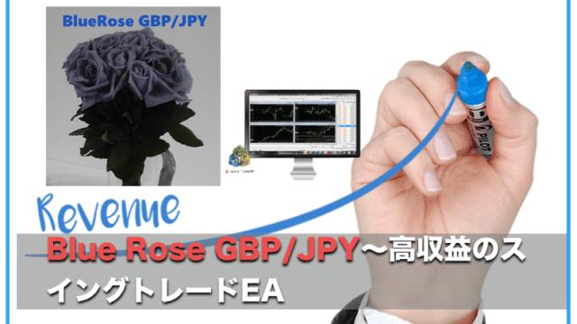 BlueRose GBP/JPY〜FX自動売買の評判と口コミについて