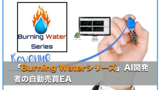 BurningWaterEAシリーズ 〜FX自動売買EAの評判と口コミ