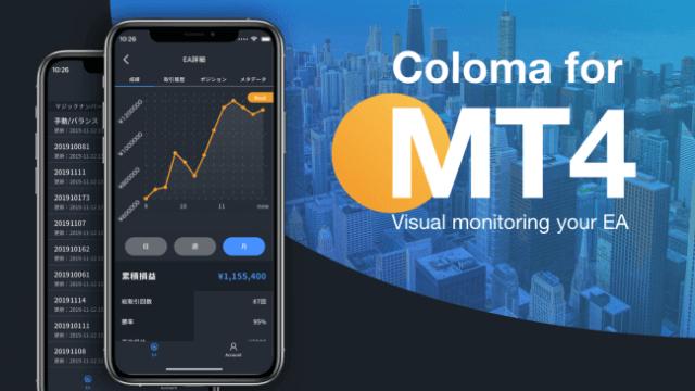 Coloma for EAアプリでFX自動売買EAの成績管理〜使い方と設定方法