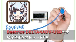 Beatrice DELTA4ADV-USD〜FX自動売買EAの評判と成績検証