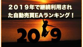 【2019年】ゴゴジャンのおすすめFX自動売買EAランキング〜継続しているEA