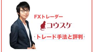 FXトレーダー「コウスケさん」の手法と評判について