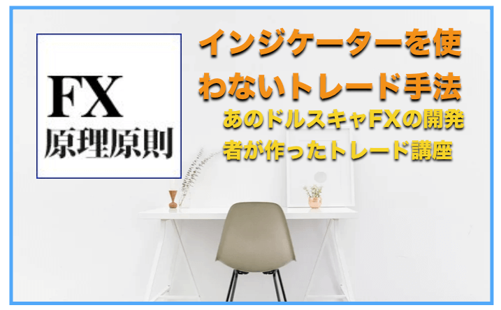FX原理原則〜インジケーターを使わないドレード手法口座〜評判と口コミ