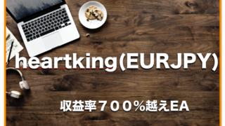 heartking(EURJPY)〜FX自動売買EAの運用成績と評判について