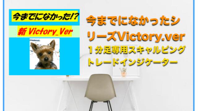 【新Victory.ver】今までになかったシリーズVictory.ver〜インジケーター