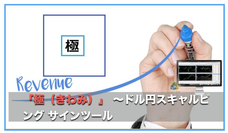 『極(きわみ)』ドル円1分足高速スキャルインジケーター(サインツール)