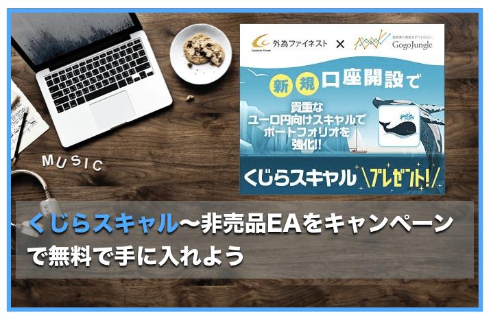 【非売品EA】くじらスキャル〜FX自動売買EAの運用成績と評判