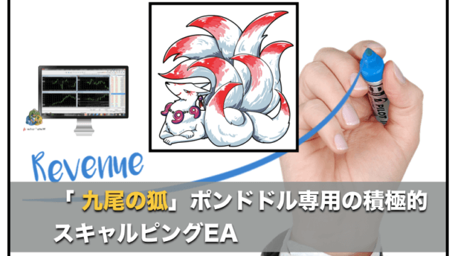 九尾の狐〜KMLさん開発のFX自動売買EAの運用成績と評判について