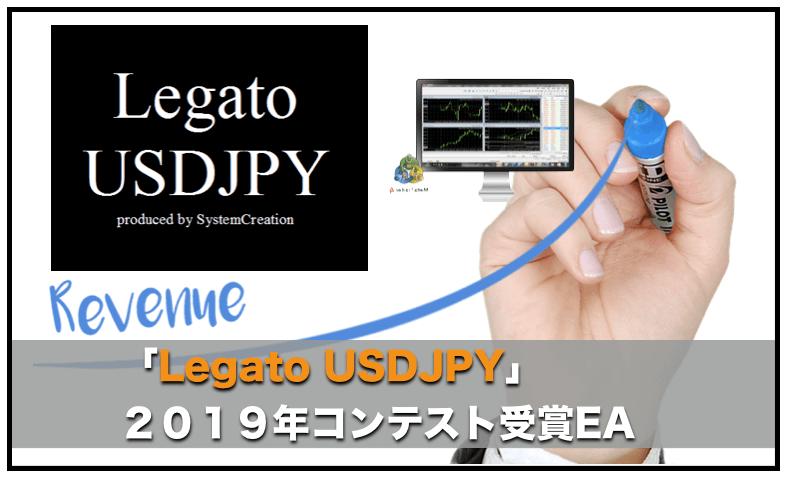 Legato USDJPY〜コンテスト受賞FX自動売買EAの運用成績と評判