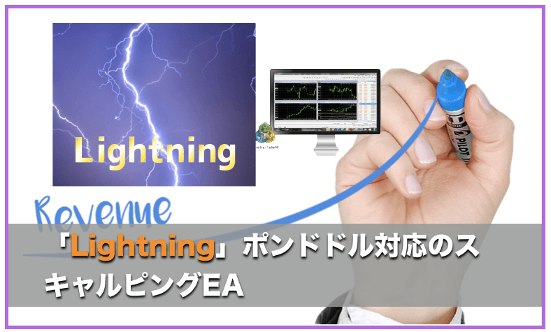 Lightning(ライトニング)〜FX自動売買EAの運用成績と評判について