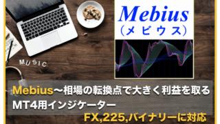 Mebius(メビウス)〜相場の転換点で機能するインジケーター(FX、225、バイナリー対応)