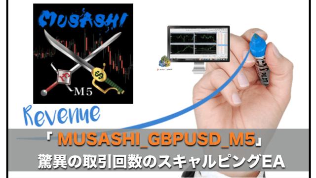 MUSASHI_GBPUSD_M5〜FX自動売買EAの運用成績と評判について