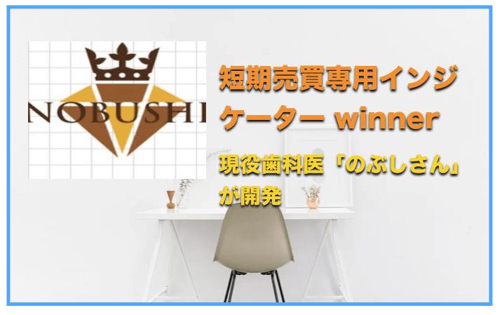 のぶしのインジケーター「Winner」 の評判と口コミを検証