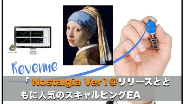 Nostalgia Ver1@〜歴代最高クラスEA? FX自動売買の運用成績と評判について