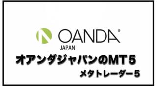 オアンダジャパンでMT5がリリース!〜チャート・口座の特徴と評判について