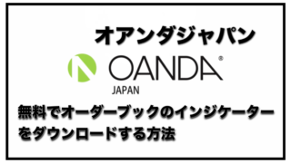 OANDA(オアンダ)のオーダーブックのインジケーターを無料でダウンロードする方法