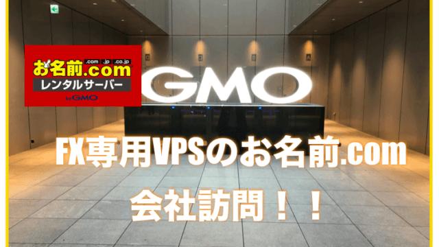 お名前.com(GMO)会社訪問!〜担当者にFX専用VPSについて聞きました!