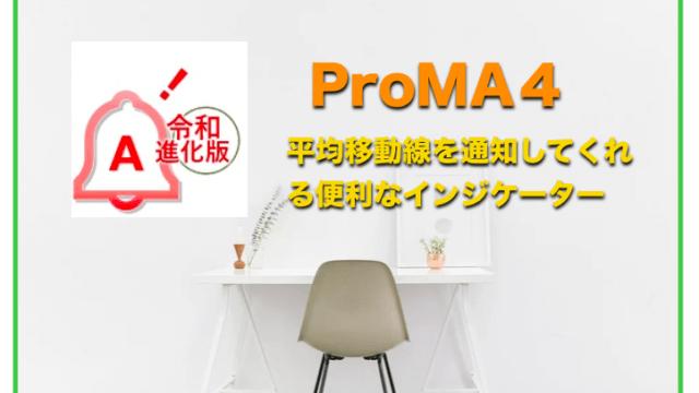 ProMA4 〜平均移動線(MA)トレードで役に立つインジケーター〜評判と口コミ