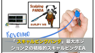 スキャルピングパンダ〜FX自動売買EAの運用成績と評判について