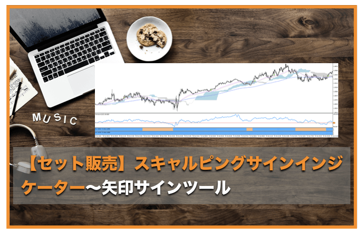 【セット販売】スキャルピングサインインジケーター〜MT4での矢印サインでトレード