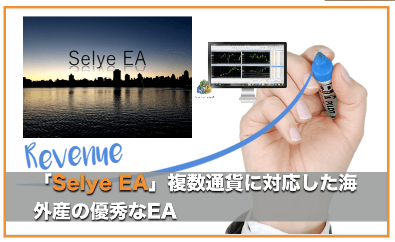 Selye EA〜FX自動売買EAの運用成績と海外開発の評判について