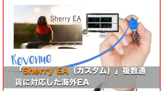 Sherry EA(カスタム)〜海外FX自動売買EAの運用成績と評判について