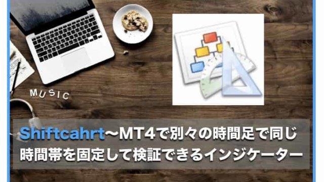 【ShiftChart】MT4 で複数のチャートを同期させるインジケーター